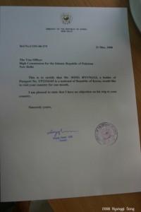 한국 대사관에서 받은 파키스탄 입국 추천 레터